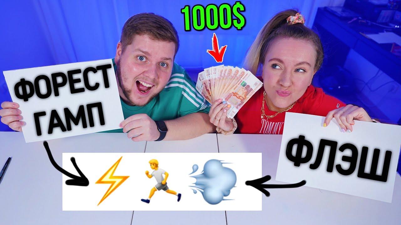 УГАДАЙ ФИЛЬМ ПО ЭМОДЖИ ЧТОБЫ ВЫИГРАТЬ 1000$ ЧЕЛЛЕНДЖ !