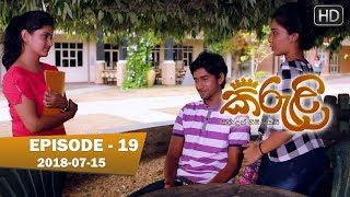 Kiruli | Episode 19 | 2018-07-15 Thumbnail