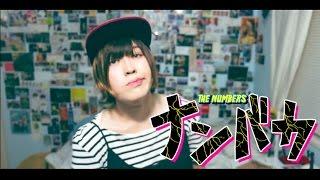 Nanbaka OP「ナンバカ」「Rin! Rin! Hi! Hi! 」English cover Shuuta