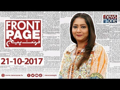 Front Page | 21-Oct-2017| Nawaz Sharif| Asif Ali Zardari