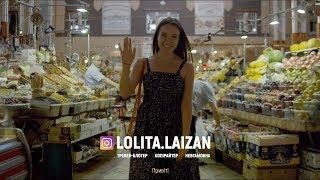 APPS Questions: Лоліта Лайзан (30s)