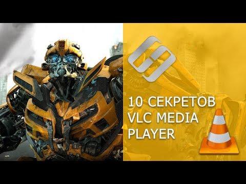 Vlc media player видео уроки