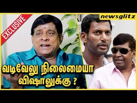 வடிவேலு நிலைமையா விஷாலுக்கு ? Comedy Actor Singamuthu Comment on Vishal   Latest Interview
