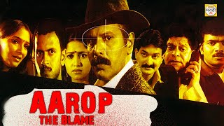 Aarop The Blame (2005) Full Marathi Movie (Eng Subtitles) ft. Utkarsh Jadhav, Sayali Joshi