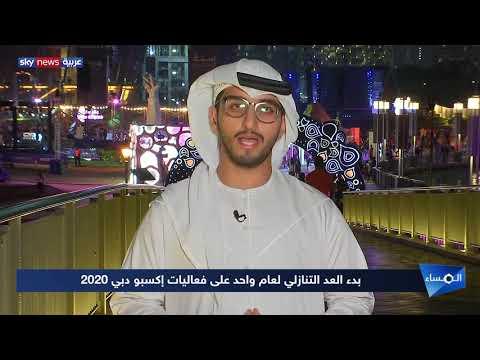بدء العد التنازلي لعام واحد على فعاليات إكسبو دبي 2020  - نشر قبل 7 ساعة