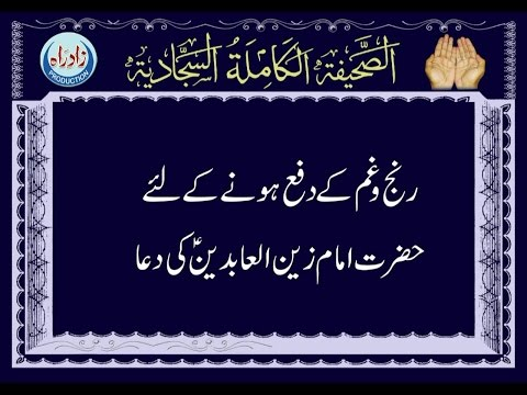 Dua 54 - His Supplication for the Removal of Worries Urdu Translation