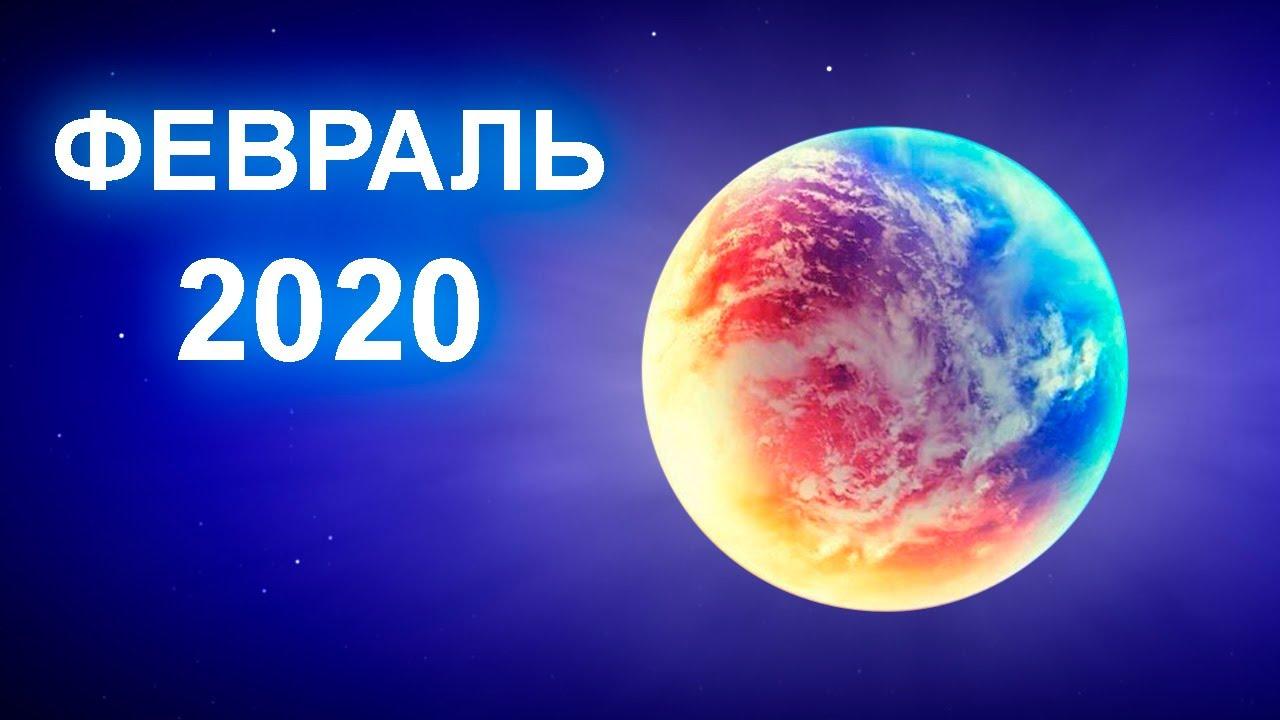 гороскоп на февраль2017 дева - крыса видео