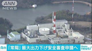 実験用原子炉「常陽」 最大出力を引き下げへ(17/12/04)