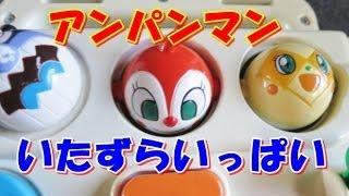 Anpanman Toy アンパンマン おもちゃ いたずらボード