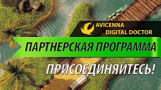 АВИЦЕННА (AVICENNA) - презентация ПАРТНЕРСКОЙ ПРОГРАММЫ
