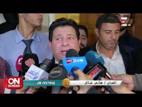 On Screen - تغطية خاصة لـ مهرجان ومؤتمر الموسيقى العربية فى دورته الـ 26  - نشر قبل 24 ساعة