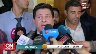 On Screen - تغطية خاصة لـ مهرجان ومؤتمر الموسيقى العربية فى دورته الـ 26