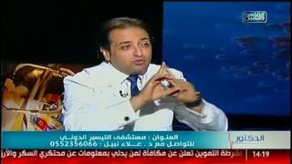 الدكتور | كل ما تريد معرفته عن عملية شفط الدهون مع د.علاء نبيل الصادق