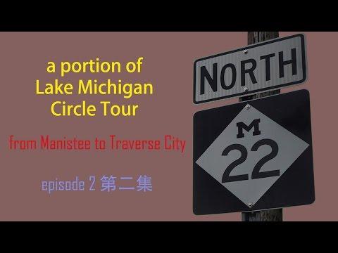 Fall color on Michigan M22 Lake Michigan Circle Tour episode 2 第2集