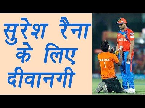 IPL 2017: Suresh Raina fan Interrupts Match for an Autograph | वनइंडिया हिंदी