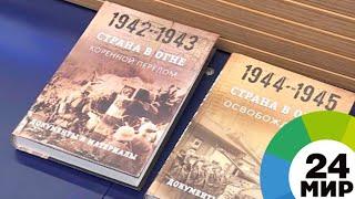 Историки России и Беларуси представили трехтомник «Страна в огне» - МИР 24