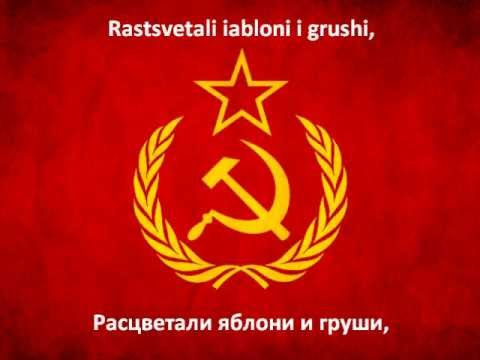 Katyusha/Катюша with Lyrics