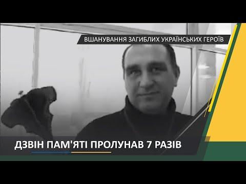 Військове телебачення України: Ранковий церемоніал вшанування загиблих українських героїв 5 грудня