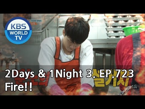 Dish nightmare [2Days&1Night Season3/2018.11.25]