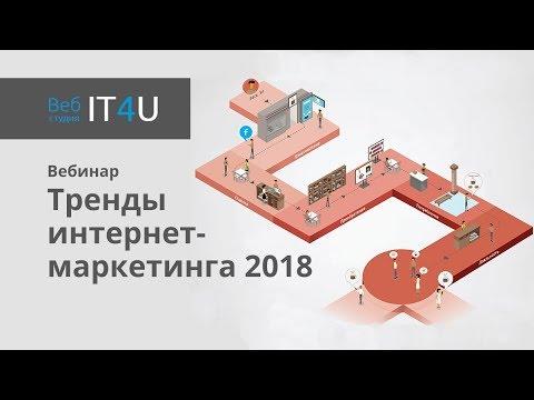 Тренды интернет маркетинга 2018