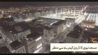 Masjid nabwi ka khobsurat manzar zaroor ziyarat kren subhanAllah☺