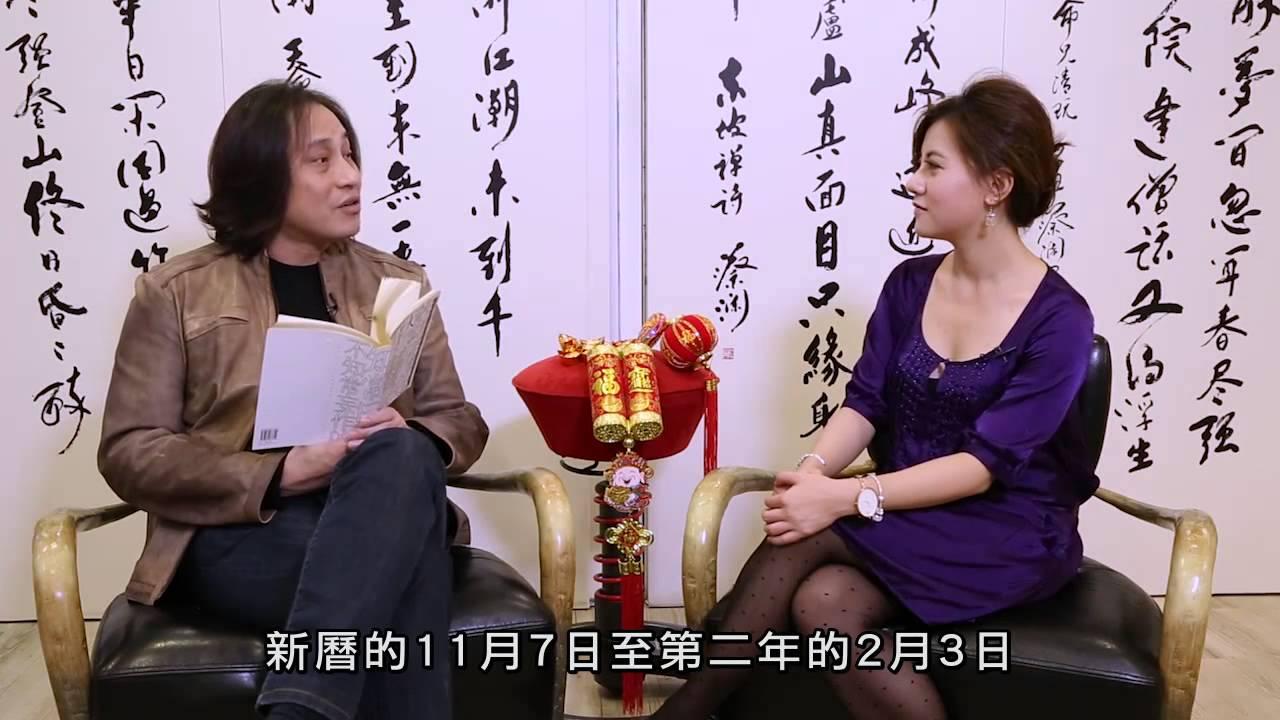 【2014馬年十二生肖運程-十二生肖的其他提點】楊天命-RoadShow 路訊網 - YouTube