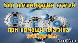 видео Оптимизация wordpress seo