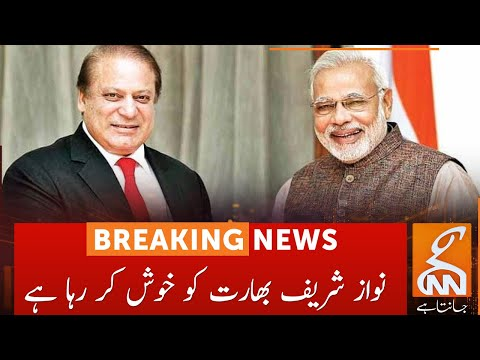 India is happy with what Nawaz Sharif is doing, PM Imran Khan