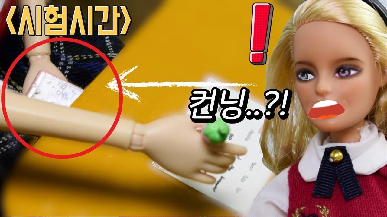 컨닝 눈감아 주는 나쁜 선생님ㅡ ㅡ! 꿀잼보장 학교드라마 인형놀이 리틀토이즈