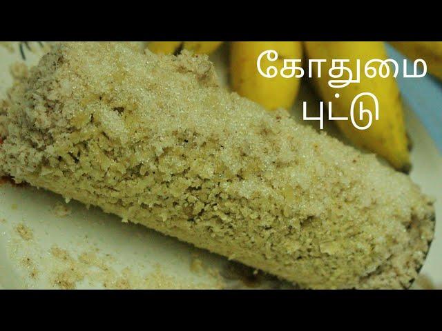 ?????? ?????? - Gothumai puttu in tamil - Whole wheat puttu - Puttu recipe