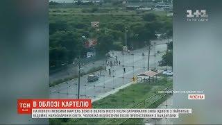 На півночі Мексики картель взяв в облогу місто через арешт сина Ель Чапо