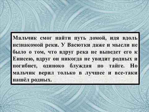 Сочинение на тему «Васютка в рассказе Астафьева «Васюткино озеро