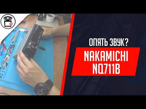 Не работает 2 канала у магнитолы Nakamichi NQ711B | SERVICEMAN
