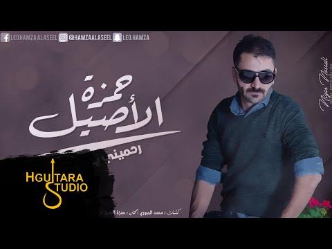 حمزه الآصيل -  رحميني يادنياي (النسخه الأصلية)   (Hamza Alaasel - Rahamny Yadonia  (Official Audio