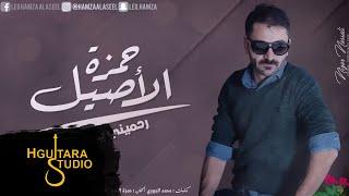 حمزه الآصيل - رحميني يادنياي (النسخه الأصلية) | (Hamza Alaasel - Rahamny Yadonia (Official Audio