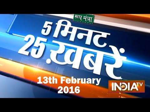India TV News: 5 minute 25 khabrein | February 13 , 2016