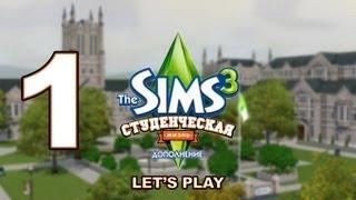Let's play The Sims 3 Студенческая жизнь - 1 - Создание семьи