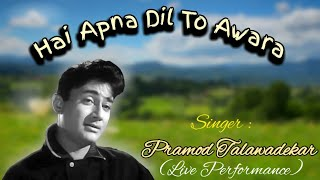 Hai Apna Dil - Pramod
