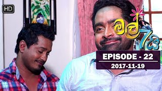 Mal Hathai | Episode 22 | 2017-11-19 Thumbnail