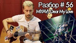show MONICA Разбор # 56 - MIYAVI - Dear My Love (Как играть, видео урок)