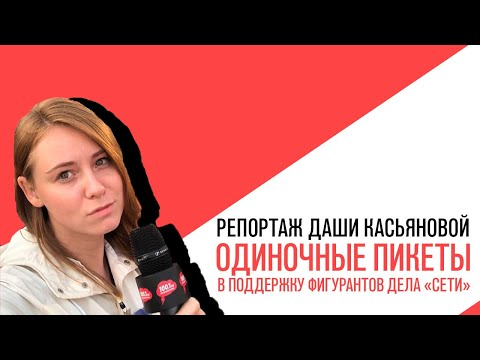 Репортаж Дарьи Касьяновой, про одиночные пикеты в поддержку фигурантов дела «сети»