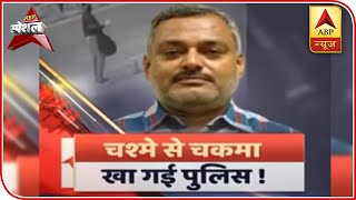 Why couldn't police recognise Vikas Dubey? | ABP Special | ABP News