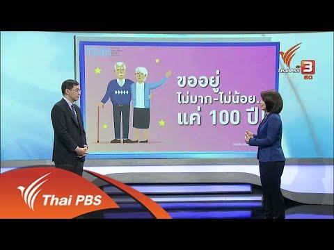 เตรียมตัวรับสังคมผู้สูงอายุในไทย - วันที่ 26 Mar 2018