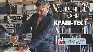 видео Виды обивочной ткани для мебели