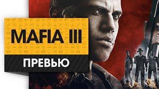 Mafia 3 - Превью Обзор - Стоит ли ждать новую Мафию