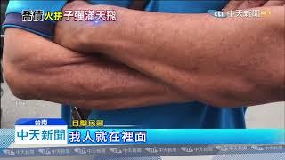 20191225中天新聞 台南仁德槍戰釀1死 駁火49秒互轟10多槍