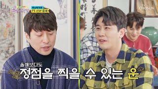 """3. 뽕숭아학당 영탁의 2021년 """"신년운세/관상학""""이 궁금하탁"""
