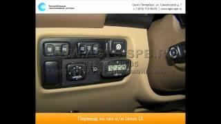 Перевод на газ Lexus LX 470 18.11.2014