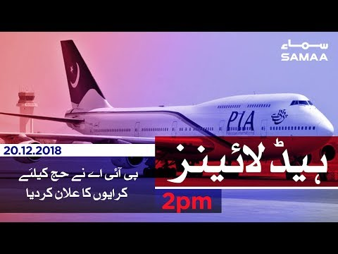 Samaa Headlines - 2PM - 20 December 2018