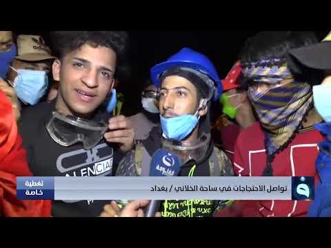 تغطية خاصة | تواصل الاحتجاجات في ساحة الخلاني - بغداد | تقديم: أحمد الحاج